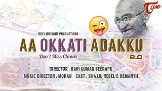 Aa Okkati Adakku 2.0 | Telugu Comedy Short Film 2018 | Directed by Ravi Kumar S | TeluguOne