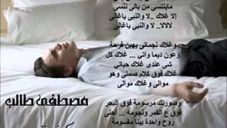 تحميل اغاني كيف ننسى ... مصطفى طالب MP3