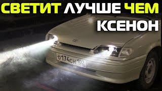 СВЕТИТ ЛУЧШЕ ЧЕМ КСЕНОН ( 11 серия )