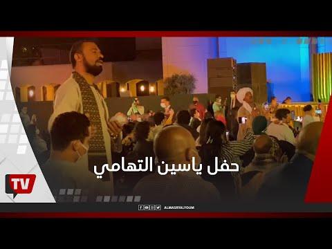 زدني بفرط الحب فيك تحيرًا.. دراويش ياسين التهامي يشعلون حفل الأوبرا
