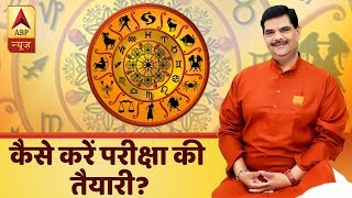 Know How To Prepare For Exams With Guruji Pawan Sinha   ABP News