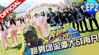 【FULL】Running Man China S4EP2 20160422 [ZhejiangTV HD1080P]