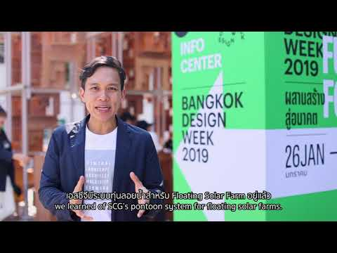 SCG Innovative Floating Park at Bangkok Design Week 2019