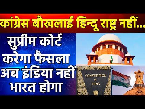 Supreme Court करेगा फैसला अब India नहीं भारत होगा नाम