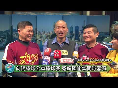 2019向陽盃棒球公益棒球賽 邀請韓國瑜擔任開球嘉賓