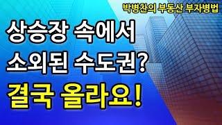 [부동산 부자병법]💙방송💙 상승장 속에서 소외된 수도권? 결국 올라요!