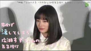 思わず涙してしまう広瀬すずちゃんの舞台挨拶「初日舞台挨拶生中継!」2016-04-29