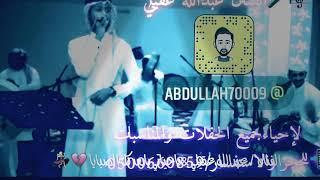 تحميل اغاني الفنان عبدالله عقيلي & ياحياتي يابعد كل الصبايا #فيصل_الراشد#طرب MP3