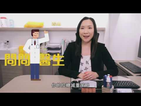 中卓醫務-糖尿病與糖胖症 (粵語影片,中文繁體字幕 )