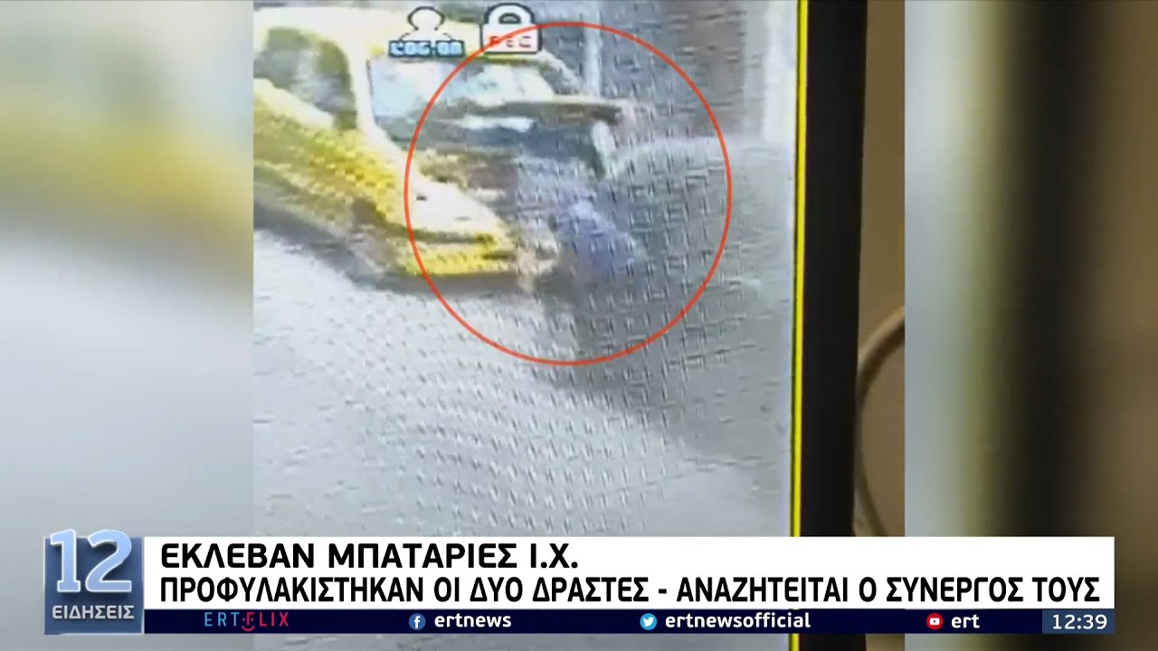 Ντοκουμέντο: Συμμορία έκλεβε μπαταρίες αυτοκινήτων σε όλη την Αττική – Πού δρούσαν