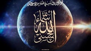 اغاني حصرية أسماء الله الحسنى 2008 - الدرس (021-100) ب : إسم الله القاهر 2 تحميل MP3