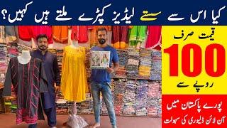 Print Lawn Shirt and 2 Price Factory Rate   Ladies Garments Wholesale Market   3 Piece   ladies suit