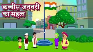 26 जनवरी का  महत्व  - Unity in Diversity - Hindi