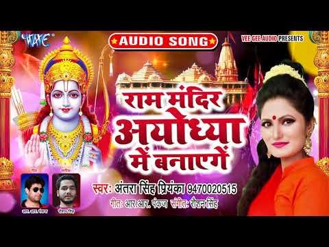 जय श्री राम - #Antra Singh Priyanka का यह राम भजन सुनके हिन्दू होने पर आपको गर्व होगा