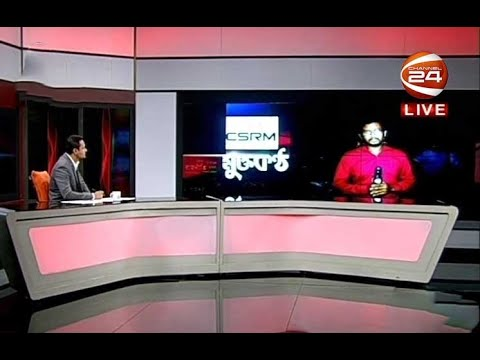 মুক্তকন্ঠ | Muktokontho | 30 October 2020