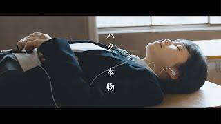 """ハク。""""本物"""" Official Music Video"""