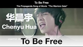 "(ENG SUB) ""To Be Free"" by Chenyu Hua - Movie ""The Warriors Gate"" - 华晨宇创作演唱《To Be Free》"