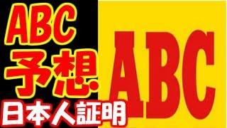超難解のABC予想、日本人が証明!