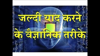 Scientific Methods of Quickly Memorize – [Hindi] – Quick Support
