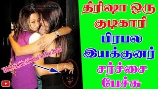 Trisha Is A Drunken Women   Says Famous Director   2DAYCINEMACOM