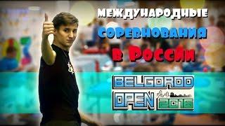 BELGOROD OPEN 2016 | Влог