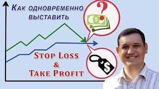 Обзор Инструментов Сервиса 3commas или Как Одновременно Выставить Stop Loss и Take Profit