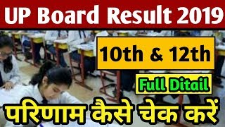 UP Board Result 2019//How To Check Result 2019//10th & 12th Result Declare