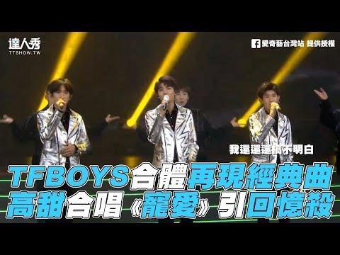 "tfboys終於合體拉~重現甜蜜歌曲""寵愛"""
