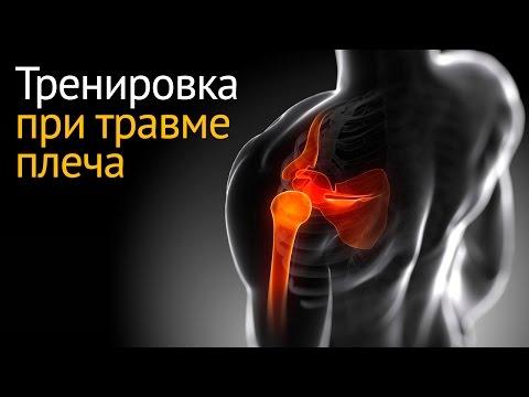 Тренировка при травме плеча: упражнения для восстановления