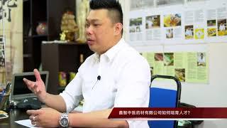 鑫智中医药材有限公司 l Xin Chee Herbal Medicine Sdn Bhd  华商论剑 第一季 EP6