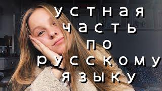 УСТНАЯ ЧАСТЬ по русскому языку / как сдать и как это было?