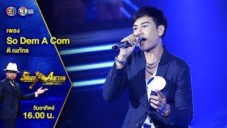 So Dem A Com - ติ ณภัทร | Singer Auction เสียงนี้มีราคา | 30 เมษายน 2560