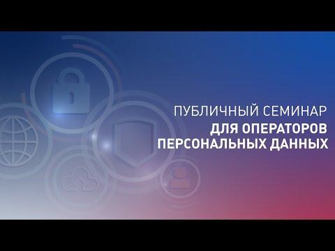 Публичный семинар для операторов персональных данных