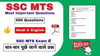 SSC MTS Exam 500 Most Important General Awareness Questions 2019