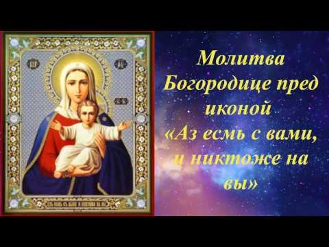 """Молитва Богородице пред иконой """"Аз есмь с вами, и никтоже  на вы""""."""