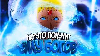 Наруто получит силу богов в аниме Боруто