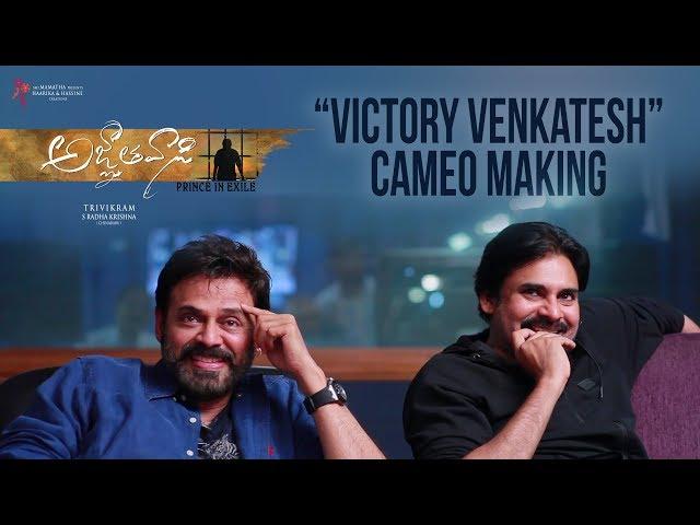 Victory Venkatesh Cameo Making | Agnyaathavaasi Movie | Pawan Kalyan | Trivikram