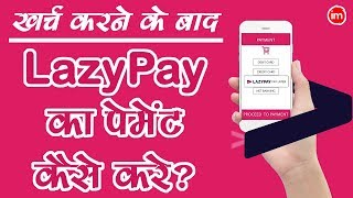 How to Pay Due Amount of Lazypay in Hindi | By Ishan - Download this Video in MP3, M4A, WEBM, MP4, 3GP