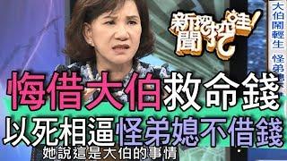 【精華版】周映君談親情債!大伯以死相逼借救命錢!