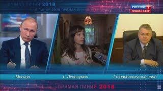 Подтопленцы Ставрополья на прямой линии с президентом