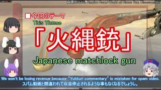 【ゆっくり解説】火縄銃に関する一考察 (前篇)[Yukkuri commentary] A  Consideration of the Japanese Matchlock gun (Part 1)