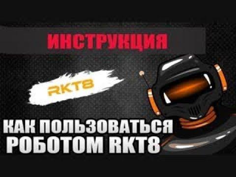 Майнинг токенов RKT8 - ИНСТРУКЦИЯ