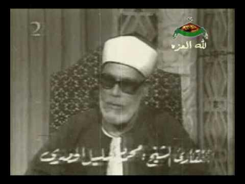 الشيخ محمود خليل الحصرى تسجيل نادر فيديوا