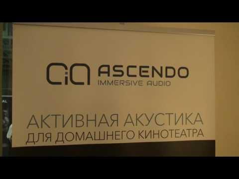 Впервые в России акустика Ascendo. Домашний театр Arcam. Рассказывает Михаил Ширшов.