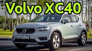 """Volvo XC40: маленький премиальный """"швед"""" с изюминкой."""