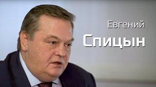 Евгений Спицын. Интервью «Последнему звонку»