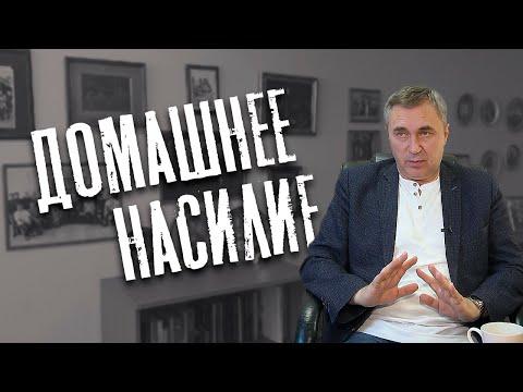 Доктор Боровских - Домашнее насилие