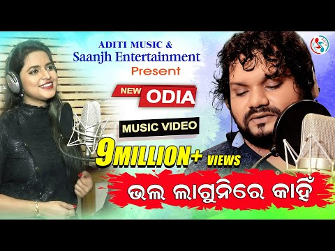 Bhala Lagunire Kahin | Official Studio Version | Asima Panda, Human Sagar New Song 2019