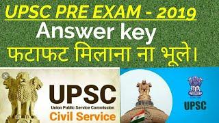 UPSC PRE EXAM - 2019 का Answer key फटाफट मिलाना ना भूले।