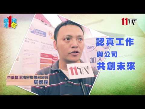 CHPT_中華精測科技股份有限公司